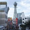 台風が過ぎたら、大阪新世界に行きます。