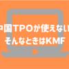 中国TPOが使えない?そんなときはKMFでTOEFL対策