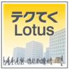 「テクてく Lotus 技術者夜会」のすゝめ