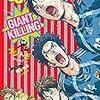 6月23日新刊「GIANT KILLING(55)」「来世は他人がいい(4)」「金田一37歳の事件簿(7)」など