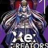 Re:CREATORS #11「軒下のモンスター」感想