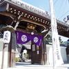 【尾張三十三観音】十番札所 広済寺