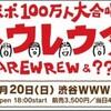 MAREWREW「〜めざせウポポ100万人大合唱!vol.3〜 マレウレウ祭り」が11/20(日)に開催!