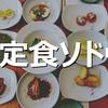 済州グルメ*多様な韓国料理が味わえるフュージョン韓定食「ソドゥレ」