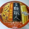 日清 麺職人 黒酢香る 酸辣湯麺 [ラーメン]