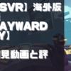 初見動画【PSVR】海外版デモ【Wayward Sky】を遊んでみての感想と評価!