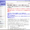 【イベント情報】日本教育工学協会(JAET)「教育の情報化」実践セミナー(2020年3月21日)