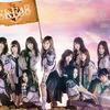 【タワレコ】SKE48 2ndアルバム「革命の丘」発売応援企画『SKE48を漢字一文字で表すと?』