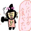 2月15日の収支発表!ウホミちゃんと最後の晩餐!?