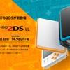 完全にDSi LLの上位互換!New Nintendo 2DS LL登場!