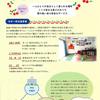 NPO法人さくらんぼ(日中一時支援事業・生活サポート事業)の紹介 2020.12.10