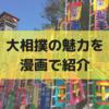 大相撲暴力問題!日本の国技はどうなってしまうのか?こんな時だからこそ大相撲の魅力を漫画で紹介!