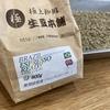 【生豆レビュー】生豆本舗さんの「ブラジル エスプレッソレディー」を500g飲んだ感想