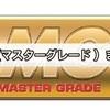 ガンプラ MG(マスターグレード)まとめ