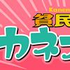 ジャンプ+「カネナシくん」 コミックス最終第3巻発売!