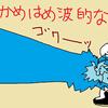 かめはめ波って、グーグル先生的には「かめはめウェーブ」なんですね | Kamehame wave