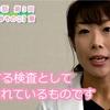 YouTube<一宮西病院>チャンネル【乳がんのお話】第3回『乳がん検診 その②』