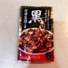 本格的すぎる!!!カルディの「黒 麻婆豆腐の素」