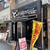 京橋にあるラーメン屋さん「東京スタイルみそらーめん ど・みそ」に行ってきました!女性が入りやすいラーメン屋さんでしたよ