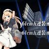 欧州方面反撃作戦 発動!「シングル作戦」/E3-2・発動!「シングル作戦」ラスダン(甲)編