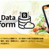 Rettyマネタイズを支える商品開発 (2019年振り返り - データビジネスソリューション・PMP)