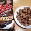 ガトーショコラ味のポップコーンを発見したので食べてみた【マイクポップコーン】
