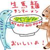 横浜および神奈川県海側地域で愛されているご当地ラーメン「サンマーメン」のご紹介