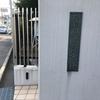 岸和田市立浜小学校へ 2019.6.20
