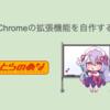 Chromeの拡張機能を自作する