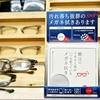 鯖江のメガネ工場がいつも使っているメガネ拭き。