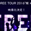 """スピッツ-JAMBOREE TOUR 2016""""醒 め な い""""が映像化。と醒めないライブレポート"""