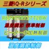 【上級編】iQ-Rシリーズ温度調節ユニットR60TCTRT2TT2BW 標準制御システム構成