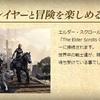 『エルダー・スクロールズ・オンライン(ESO)』日本語版を予約しました