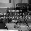 EvernoteのプレゼンテーションモードをSpeaker Deckで公開する方法(Mac用)