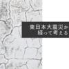 東日本大震災から10年経って考えること