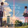 【君の名は。】新海誠監督「君の名は。」8月26日(金)映画公開記念!「秒速5センチメートル」1巻実質80円きた!!
