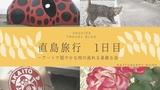 【旅log】香川県 直島旅行①:コロナ復興キャンペーンで癒しの小旅行