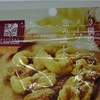 40g 糖質11.6g メープルミックスナッツ ローソン