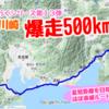 【原チャリで行く13】京都→川崎 爆走500km