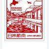 ~JAL、第1弾の「千社札シール」に続き、「JAL TODOFUKEN SEAL」を配布~