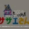 552食目「サワラ区のサザエさん」福岡・早良区西新のあたりはサザエさんがいっぱーいのゆかりの地