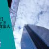 【J-REIT】ユナイテッド・アーバン投資法人の業績と分配金