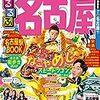 【旅日記】お盆の旅行は危険!? 2泊3日で名古屋に旅行した話。