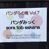 パンダみっく × sora tob sakana 「パンダらの箱Vol.7」@TSUTAYA O-Crest
