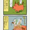 4コマ漫画「絵本犬」