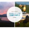 △湖楽園キャンプ場 Part.2【湖畔キャンプで非日常リラックスを体感】