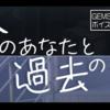 【GEMS COMPANY】《今のあなたと過去のキミ  第2話第3話》ボイスドラマ第ニ弾   奈日抽ねねさん☆