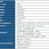 【PO:チェンジ】SBI証券 & クレディスイス証券のタッグ再び