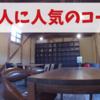 【日本人に人気のコーヒー】ブラジル、ベトナム、コロンビアそしてブルマン、あなたの好みは?