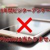 「2018年間ビジターアンケート」でiPhoneは当たりません!もしフィッシング詐欺に引っかかったらどうする?